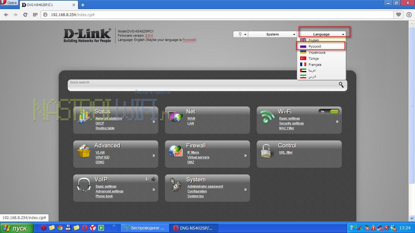 Смена языка D-link DVG-N5402SP/1S/C1A
