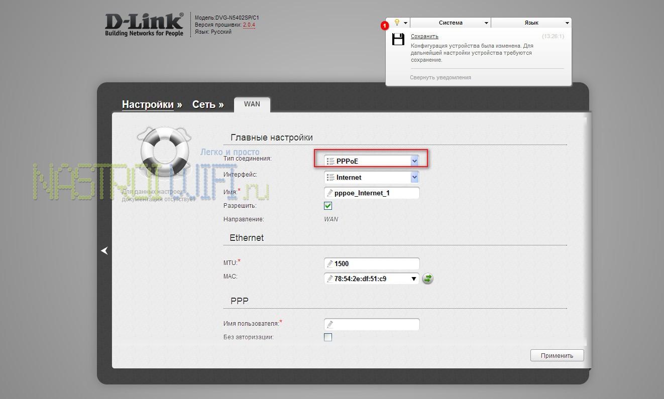PPPoE на  D-link DVG-N5402SP/1S/C1A