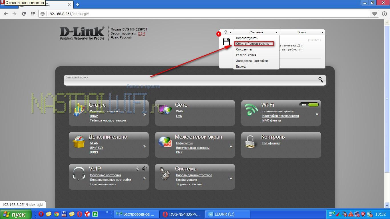 Сохранение настроек D-link DVG-N5402SP/1S/C1A