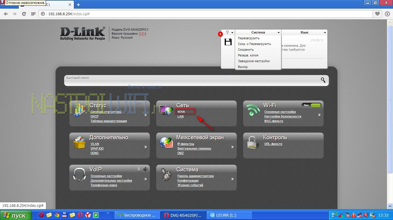 Настройка интернета на D-link DVG-N5402SP/1S/C1A