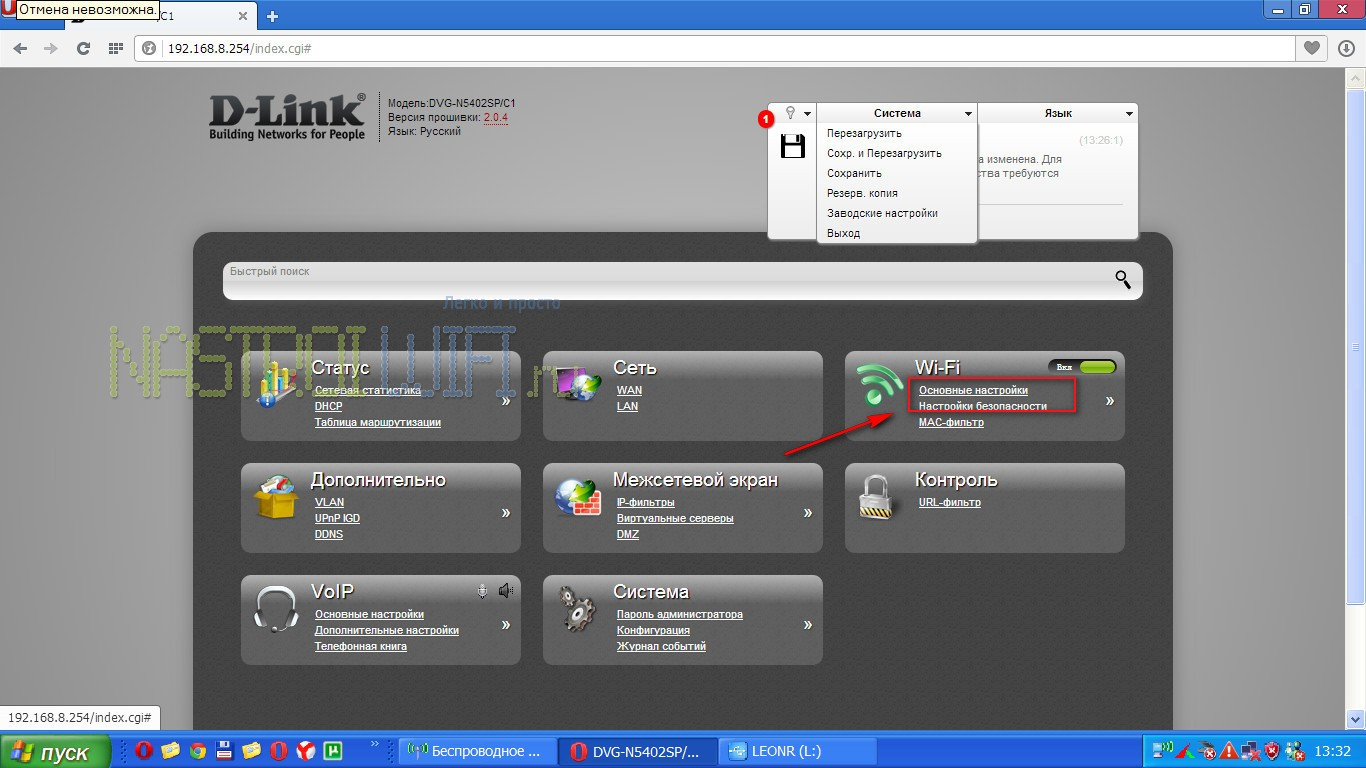 Настройка wifi  D-link DVG-N5402SP/1S/C1A
