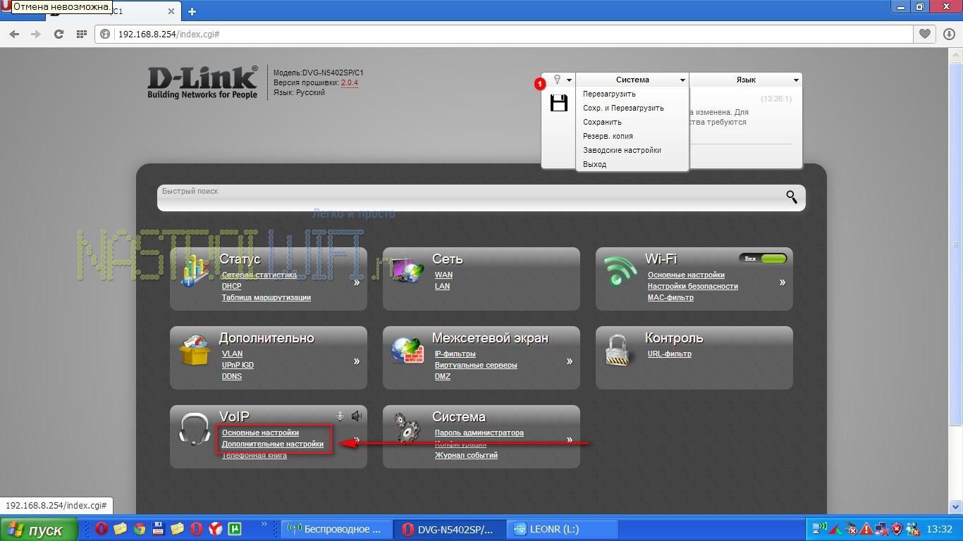 Voip  D-link DVG-N5402SP/1S/C1A