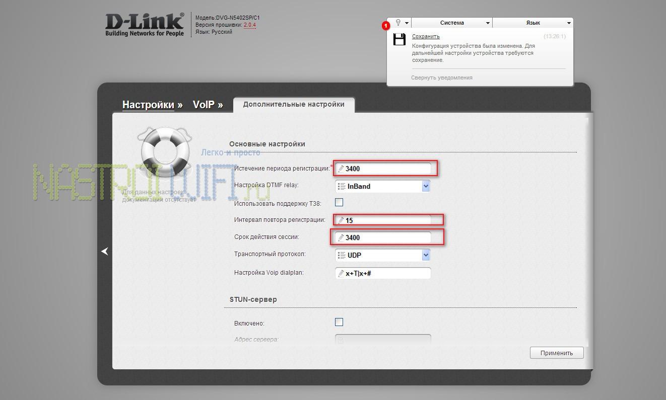 Расширенные настройки VoIP D-link DVG-N5402SP/1S/C1A