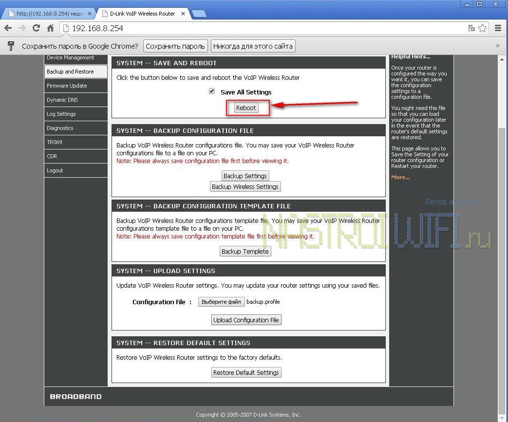 REBOOT D-link DVG-N5402SP